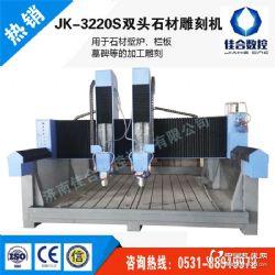 供应精刻8020石材雕刻机 石材雕刻机价格
