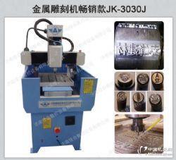 精刻3030金属雕刻机 小型精雕机价格价格