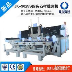 JK-9025S多头石材雕刻机 石材雕刻机供应商
