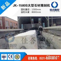 JK-1580S大型石材雕刻机 济南佳合数控