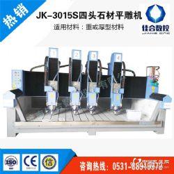 济南佳合数控价格优惠 JK-3015S四头重型石材平面雕刻机