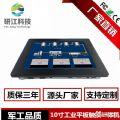低功耗工业平板电脑