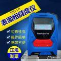 中科普锐SR110粗糙度仪厂价直销