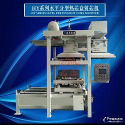 水平分型射芯机 全自动射芯机