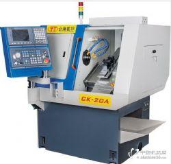 高精数控车床CK-20A 台阳精密机械专供,德国专业设计