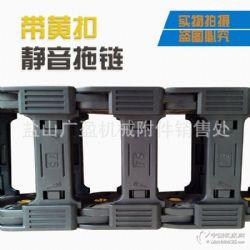 塑料拖链 塑料拖链价格 电缆拖链 尼龙坦克链