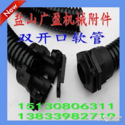 双开口软管 双拼管 双层波纹管 电缆护套管