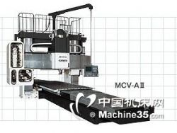 大隈龍門式加工中心MCV-AⅡ