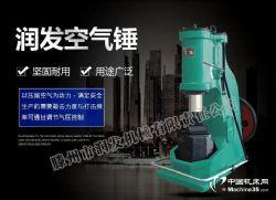 两相电也能用40KG打铁空气锤 锻打农具刀剑铁艺