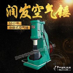 打铁机器55KG分体式空气锤 锻打农具刀剑铁艺