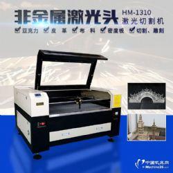 中山汉马激光co2数控激光切割机多少钱1310激光切割机报价