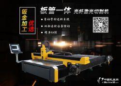 汉马激光板管一体激光切割机 健身器材激光切割机价格