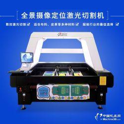 广州汉马激光1815全景摄像布料激光切割机/皮革激光烧花机