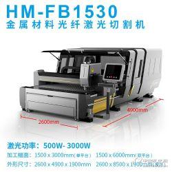 深圳東莞漢馬激光大包圍激光切割機 3000w激光切割機報價