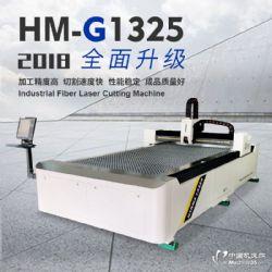 廣東廣州漢馬激光金屬激光切割機 1325光纖激光切割機價格