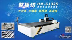 广州汉马激光广告字制作设备1000w光纤激光切割机多少钱