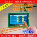 5.6寸智能工业串口彩屏模块带TP触摸功能