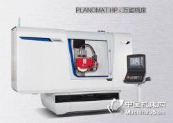 柯爾柏斯來福臨PLANOMAT HP - 萬能機床