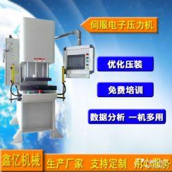供应伺服压装机四柱液压机生产厂家