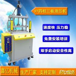 供应精密粉末成型压力机小型液压机一年保修