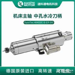 德國進口品牌數控機床電主軸SycoTec(kavo)