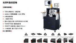 光学R研磨机,数控刀片R角研磨工具磨