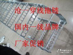 TL65型打孔式钢铝拖链