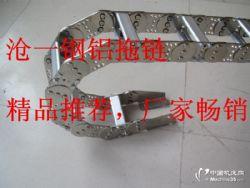 機械設備線纜鋼鋁拖鏈廠家