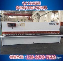 无锡金球厂家直销 QC12K-6x4000数控剪板机