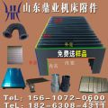 供应机床风琴式防护罩