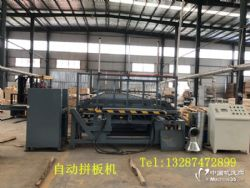 供应木工拼板机厂家 自动木工拼板机厂家