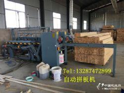 供应实木拼板机厂家 自动实木拼板机厂家
