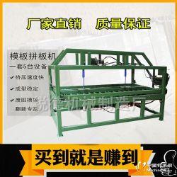 供应拼板机木工机械 全自动模板拼板机 简易拼接机厂家直销