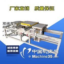 供应木工机械双端锯 双端齐头锯 可调式裁板锯 双头锯厂家直销