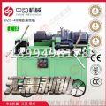 常州钢筋螺纹滚丝机 中动机械DZG-40型直滚滚丝机 套丝机价格