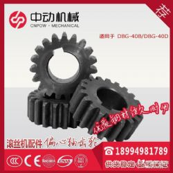 优质偏心轴齿轮 钢筋螺纹套丝机滚丝机配件 厂家直销