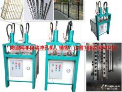供应不锈钢管液压冲孔机 不锈钢护栏冲弧机专业品质