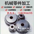 河北零件加工 零件加工 机械加工 来图加工 专业定制