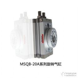 吹塑机专用旋转气缸MSQB-2A斯麦特厂家现货