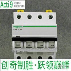 特价施耐德IC65N 4P D63A微型断路器价格