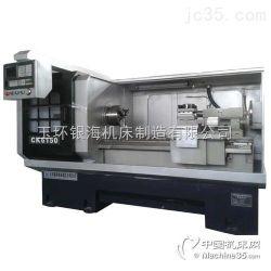 供应CK6150数控机床、高速数控机床