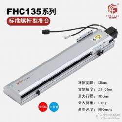 供應廠家供應半密封滾珠絲桿螺桿線性模組直線滑臺FHC135