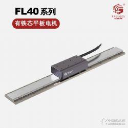 有铁芯平板电机线性马达电动推杆导轨滑台无刷电机FL50系