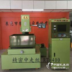 台湾荣田400中走丝线切割机床伺服脉冲中走丝价格