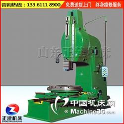 生产厂家直销插床 立式插床 B5050优质插床 加工定做