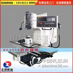 BK5018数控插床 全防护插销优发国际 数控插铣床 小型数
