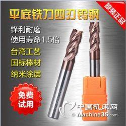 55度涂层钨钢铣刀