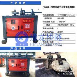 江苏平台液压弯管机厂家