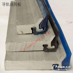 导轨刮屑板铝板刮舌