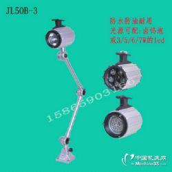 供应长臂短臂机床工作灯led照明灯24v
